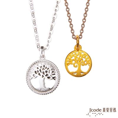 J'code真愛密碼 雙魚座守護-生命之樹黃金純銀成對墜子(女金/男銀) 送項鍊