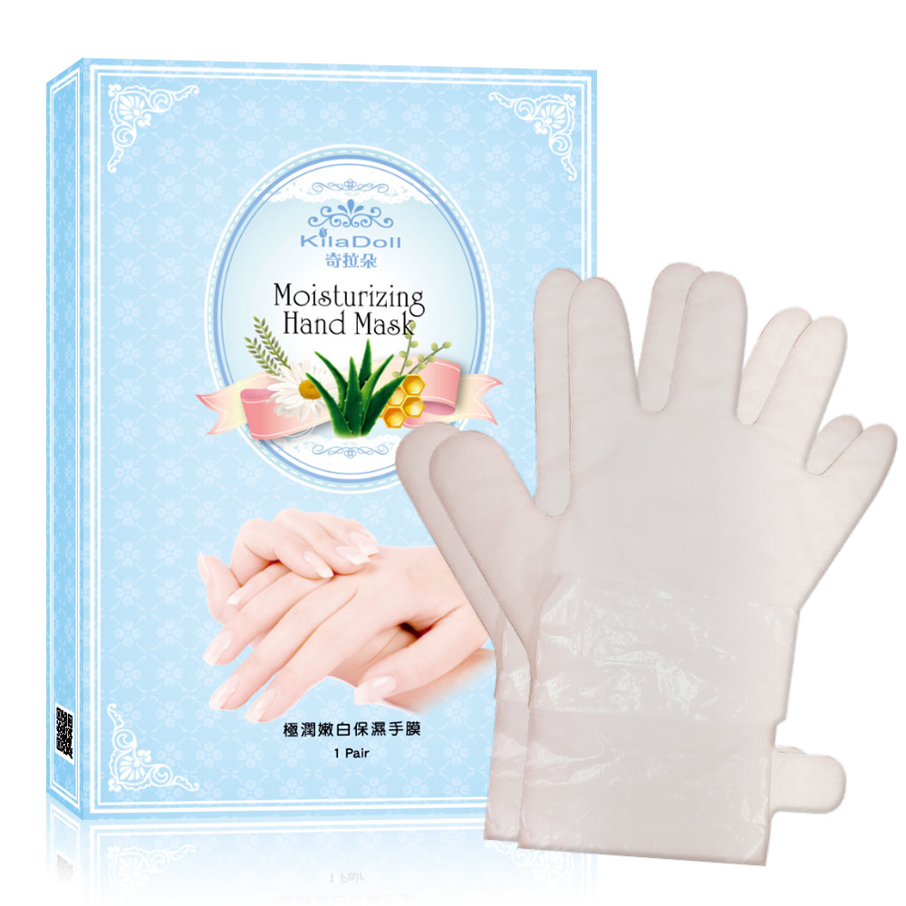 KilaDoll 極潤嫩白保濕手膜