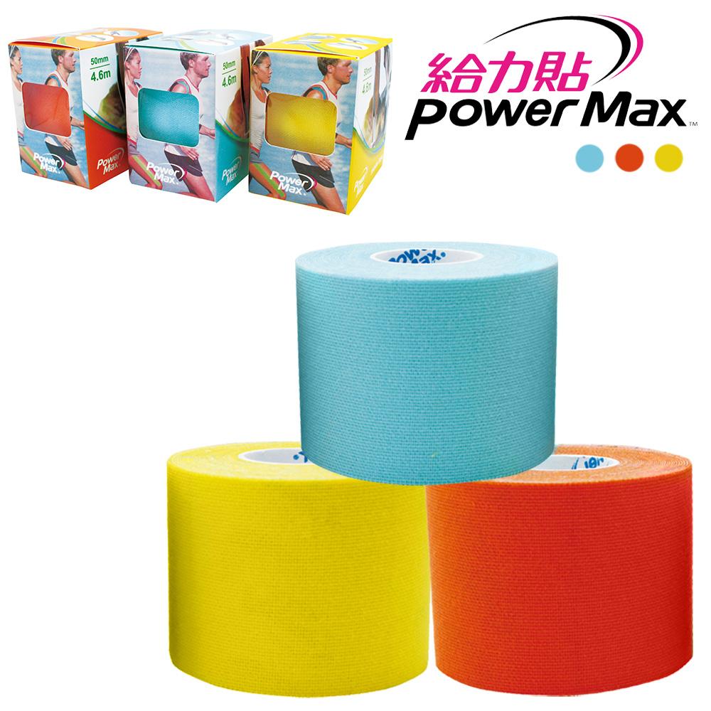 給力貼Power Max 運動貼布(2捲)台灣製造