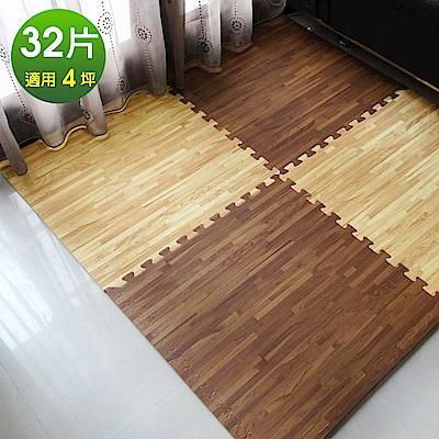 Abuns 和風耐磨拼花深淺木紋62CM大巧拼地墊~附收邊條 32片裝~ 4坪
