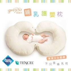 GreySa 格蕾莎 哺乳護嬰枕(一組二入)