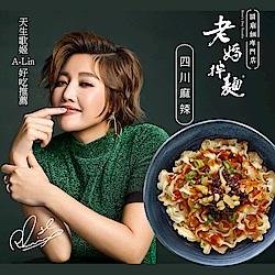 老媽拌麵 A-Lin版-四川麻辣(4包/袋)