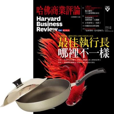 HBR哈佛商業評論 1年12期 贈 頂尖廚師TOP CHEF 超硬不沾中華平底鍋31cm