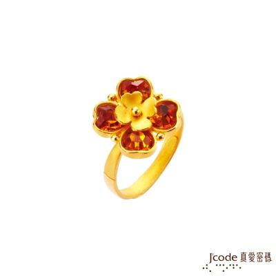 J'code真愛密碼 幸運祝福黃金/水晶戒指