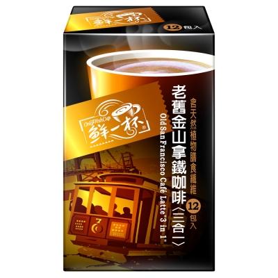 鮮一杯 老舊金山拿鐵咖啡三合一(20gx12入)