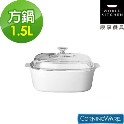 康寧Corningware 1.5L方型康寧鍋-純白