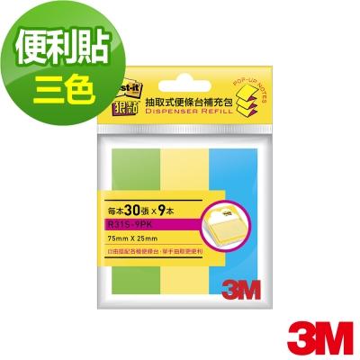 3M 狠黏抽取式補充包(R31S-9PK,3x1混色,30張x9本)