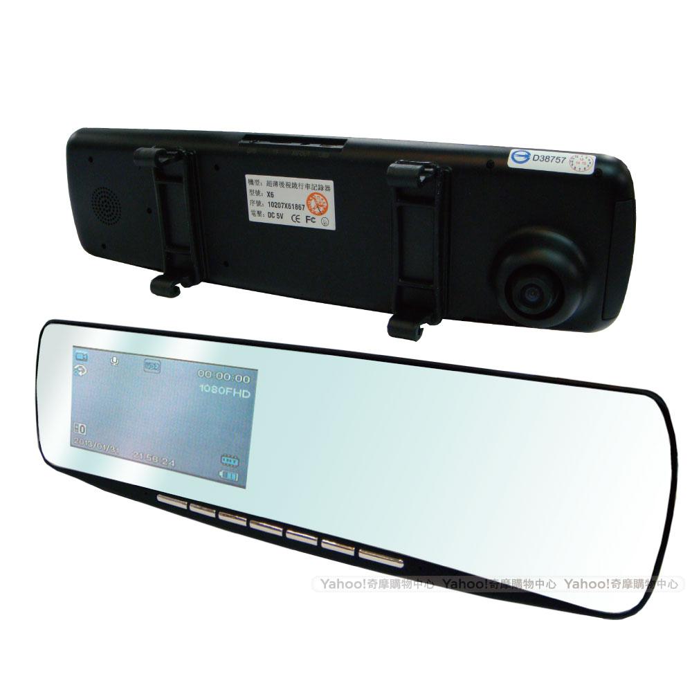 發現者 X6 後照鏡式 HD高畫質 行車記錄器