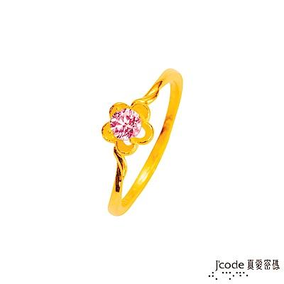 J'code真愛密碼 春風朵朵黃金戒指