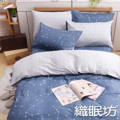 織眠坊-夜空 文青風特大四件式特級純棉床包被套組