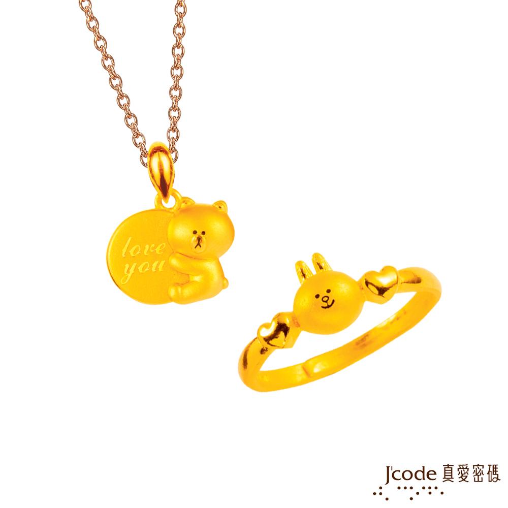 J'code真愛密碼 LINE甜心兔兔黃金戒指+熊大說愛你黃金墜子 送項鍊