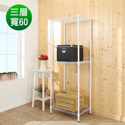 BuyJM白烤漆三層置物架/波浪架60x45x180cm-DIY