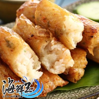 香酥鮮蝦卷 (約8-10條/300g/包)(任選)