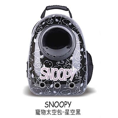【獨家授權】史努比太空包-星空黑 X1入