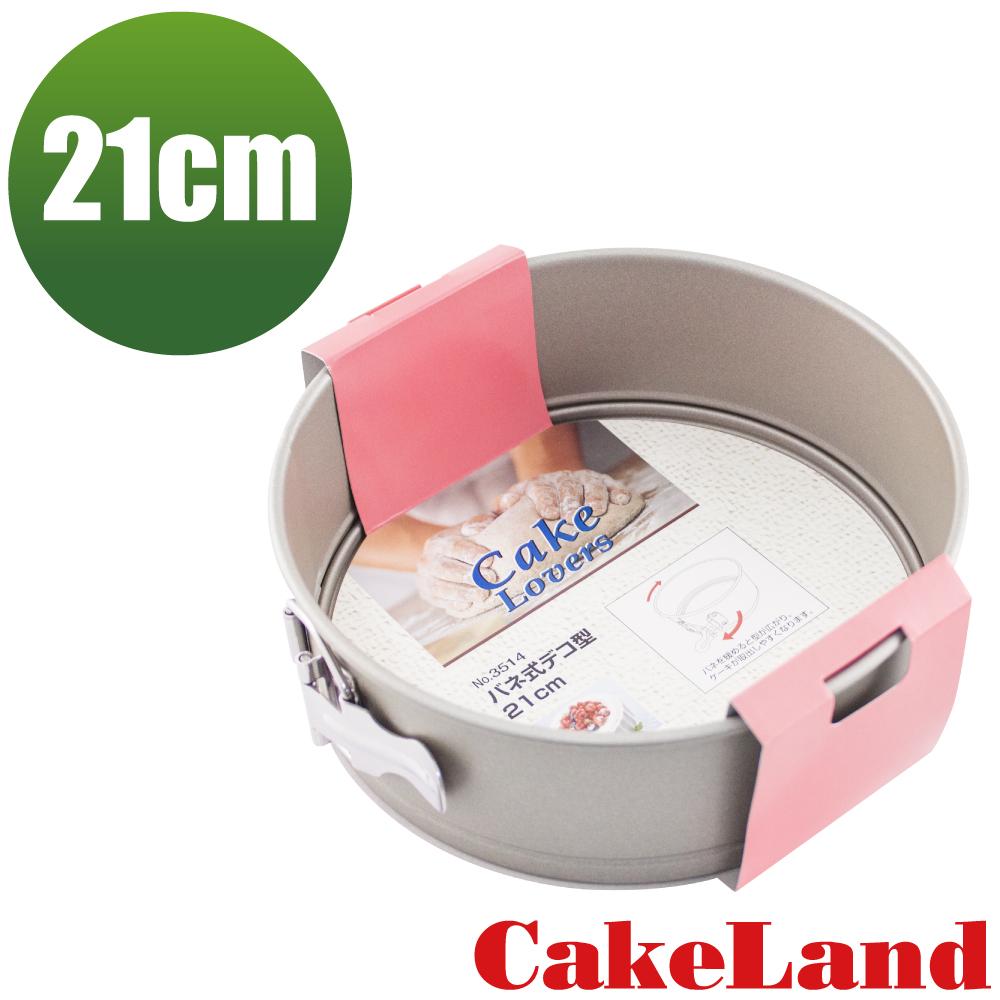 日本CAKELAND Cake扣環活動式不沾蛋糕模-21CM