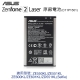 ASUS-ZenFone-2-Laser-原廠電池