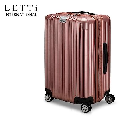 LETTi繽紛炫彩 24吋PC鏡面可加大行李箱-(玫瑰金)