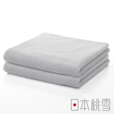 日本桃雪精梳棉飯店毛巾超值兩件組(霧灰)