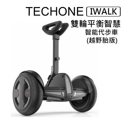 TECHONE IWALK 艾沃克 雙輪平衡車 智能代步車(越野胎版)