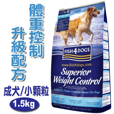 海洋之星FISH4DOGS 強化升級配方、體重控制、1.5kg、小型成犬、小顆粒