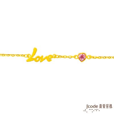 J'code真愛密碼 愛‧未來黃金手鍊