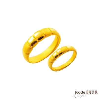 J'code真愛密碼 恆愛黃金成對戒指