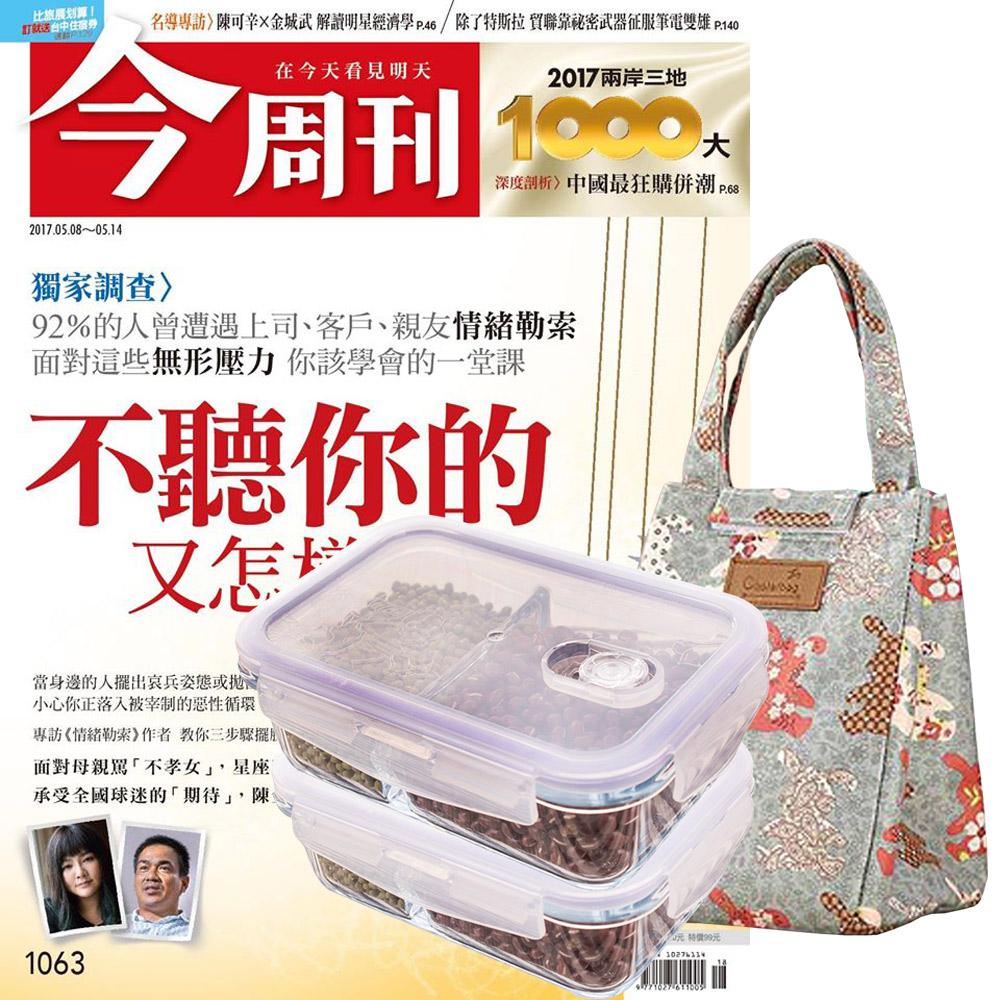 今周刊 (半年26期) 贈 Recona高硼硅耐熱玻璃長型2入組(贈保冷袋1個)
