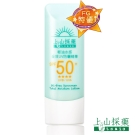 買一送一 -tsaio上山採藥-輕油水感全效UV防曬精華SPF50+ 50ml