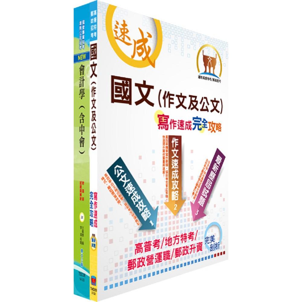 臺灣港務師級(會計)套書(不含成本與管理會計 )(贈題庫網帳號、雲端課程)