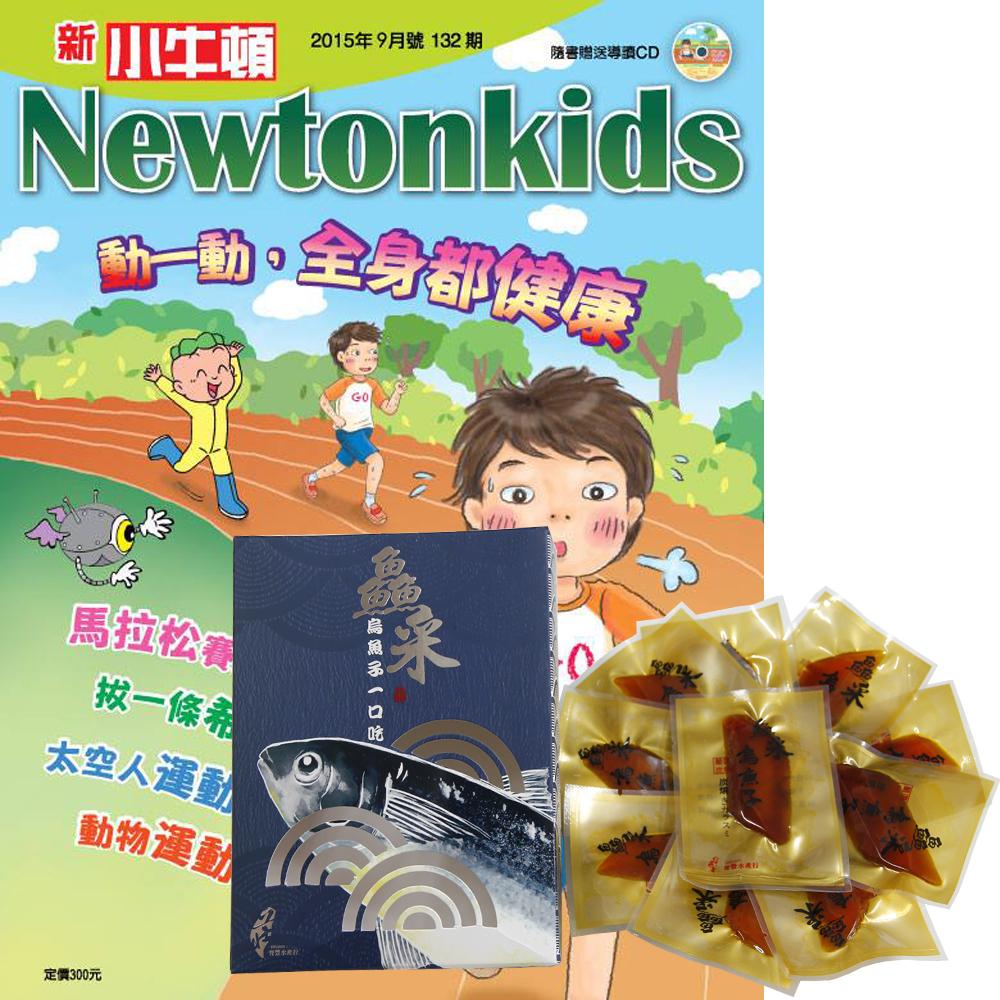 新小牛頓 (1年12期) + 鱻采頂級烏魚子一口吃 (10片裝 / 2盒組)