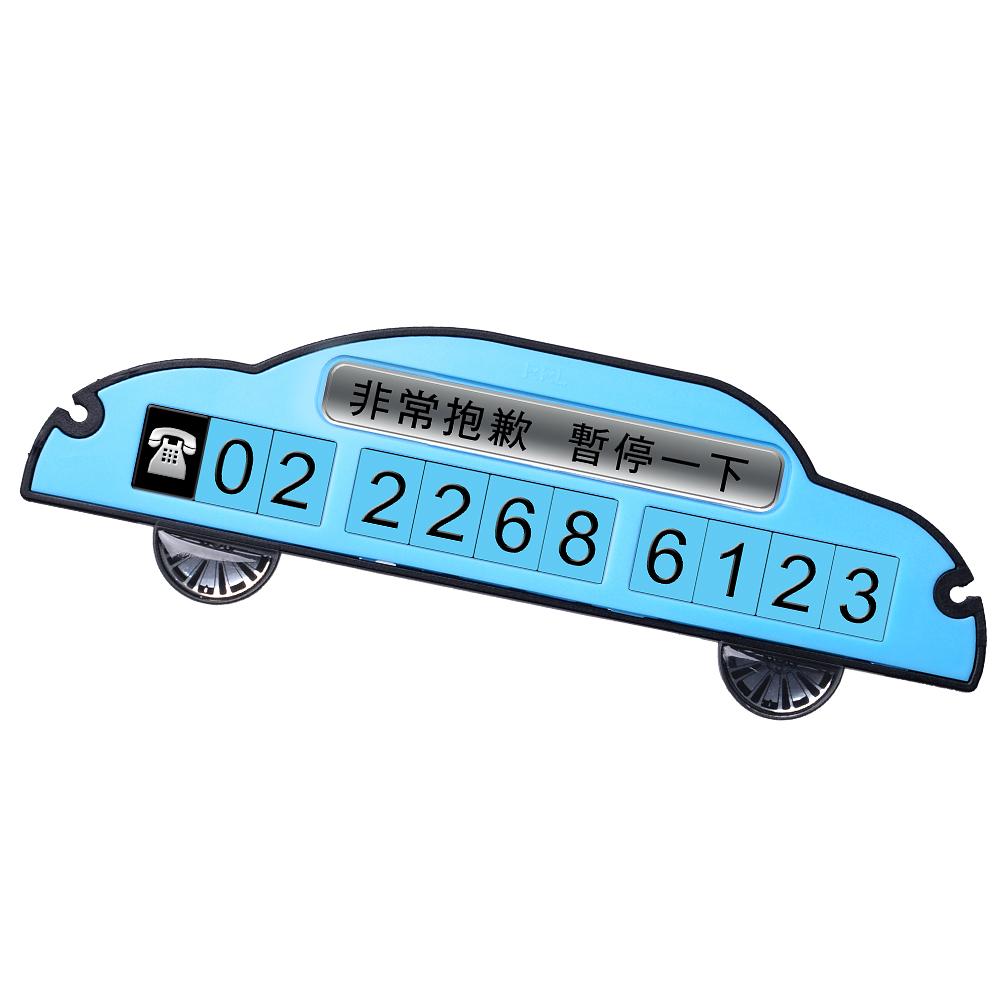 3D立體臨時停車牌 汽車款 電話號碼牌 暫停一下