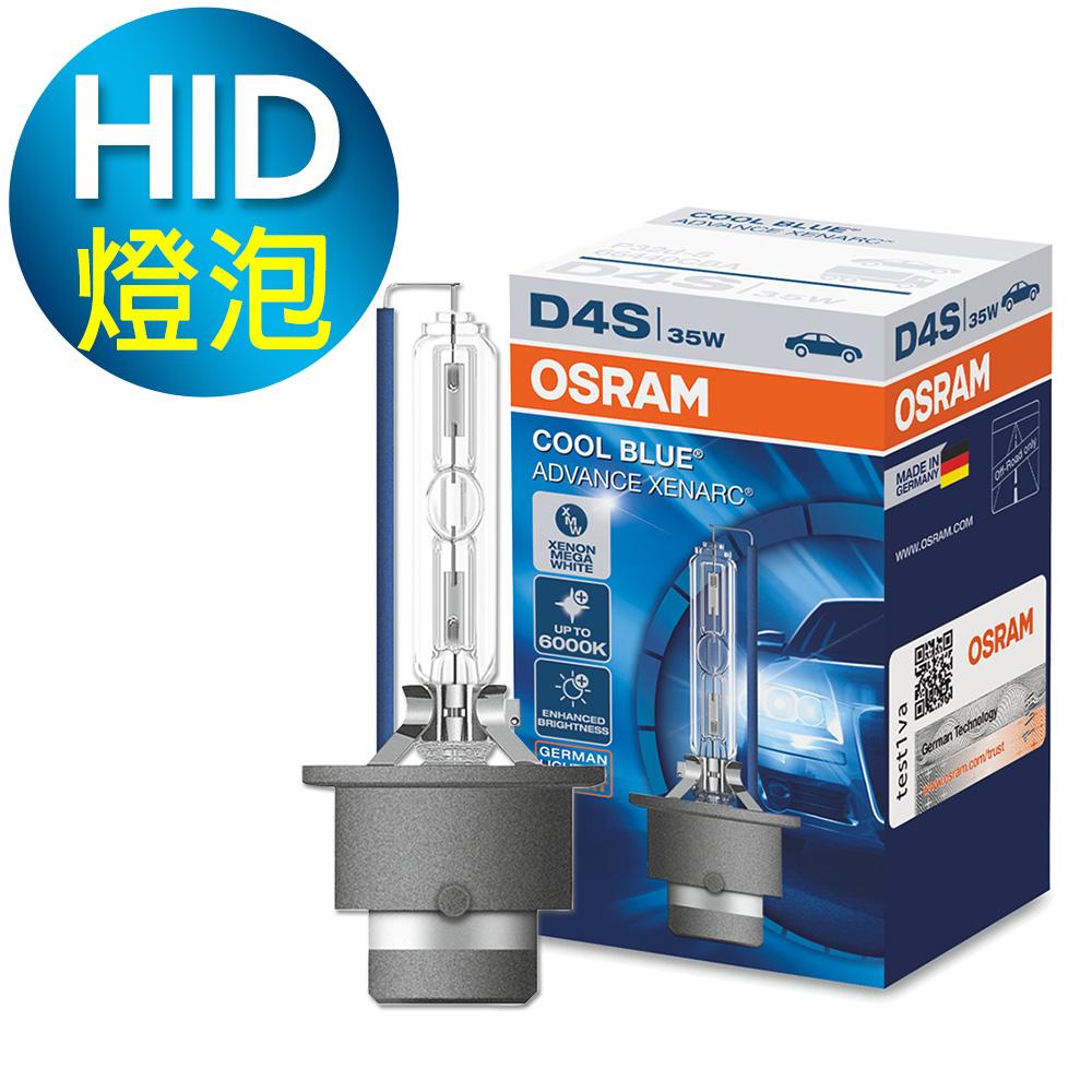 OSRAM D4S 6000K HID燈泡 公司貨/保固一年 66440CBA