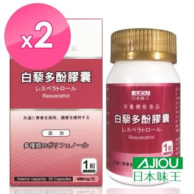 【日本味王】白藜多酚膠囊(30粒/盒)x2盒