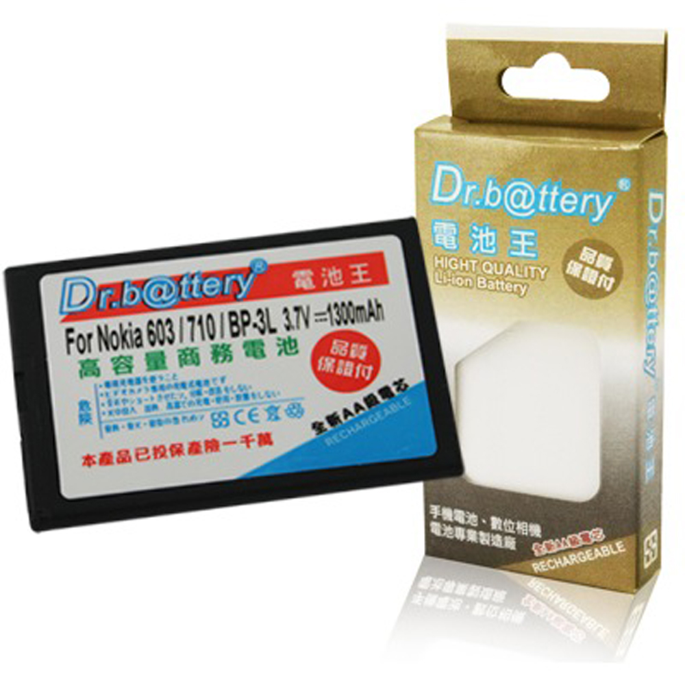 電池王 For NOKIA BP-3L 高容量鋰電池