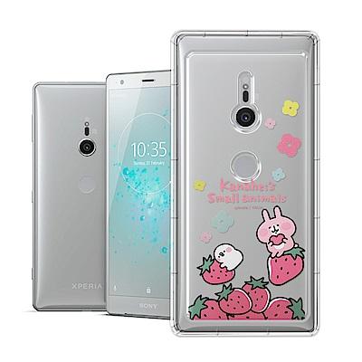 官方授權 卡娜赫拉 Sony Xperia XZ2  彩繪空壓手機殼(草莓)