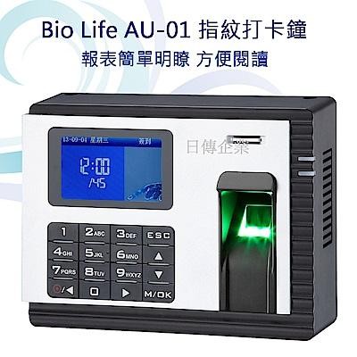 數位生化Bio-Life-AU-01指紋打卡鐘