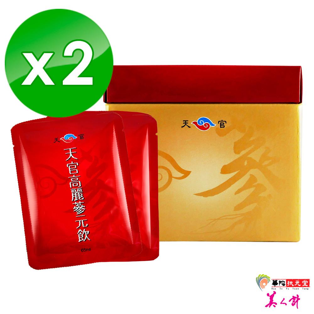 華陀扶元堂 天官高麗蔘元飲2盒(10包/盒)