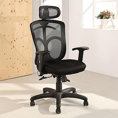 LOGIS邏爵-品格風範網背辦公椅 / 主管椅 / 電腦椅 / 書桌椅