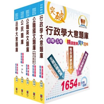 初等、地方五等(一般行政) 1000 題題庫套書(贈題庫網帳號、雲端課程)
