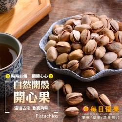 每日優果 自然開殼開心果(220g)