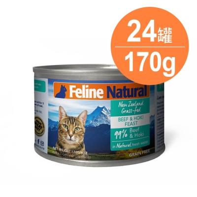 K9 99%生肉主食貓罐-無穀牛肉+藍鱈魚170g-24入