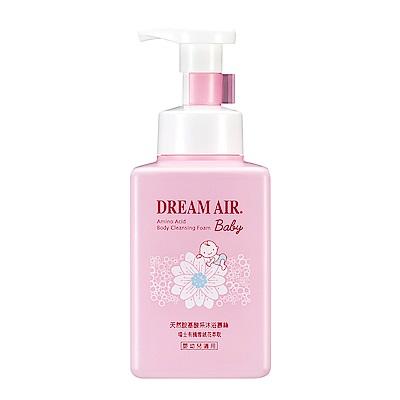 (即期品)Dream Air光容綺肌 天然胺基酸沐浴慕絲500g-嬰幼兒適用-效期至2021.6