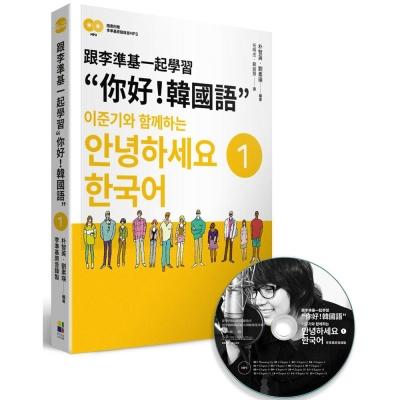 跟李準基一起學習:你好!韓國語 第一冊(特別附贈李準基原聲錄音2CD)