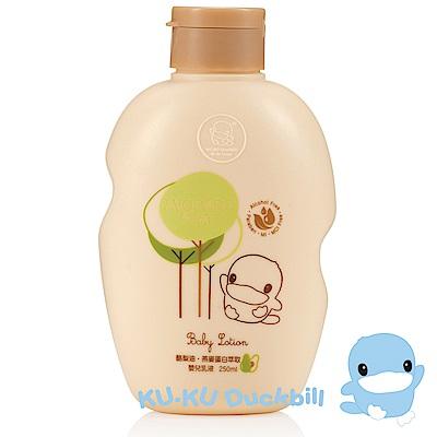 KU.KU酷咕鴨-酪梨油燕麥蛋白萃取嬰兒乳液(1117)