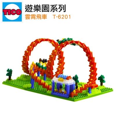 任選TICO微型積木 遊樂園系列 雲霄飛車 T-6201