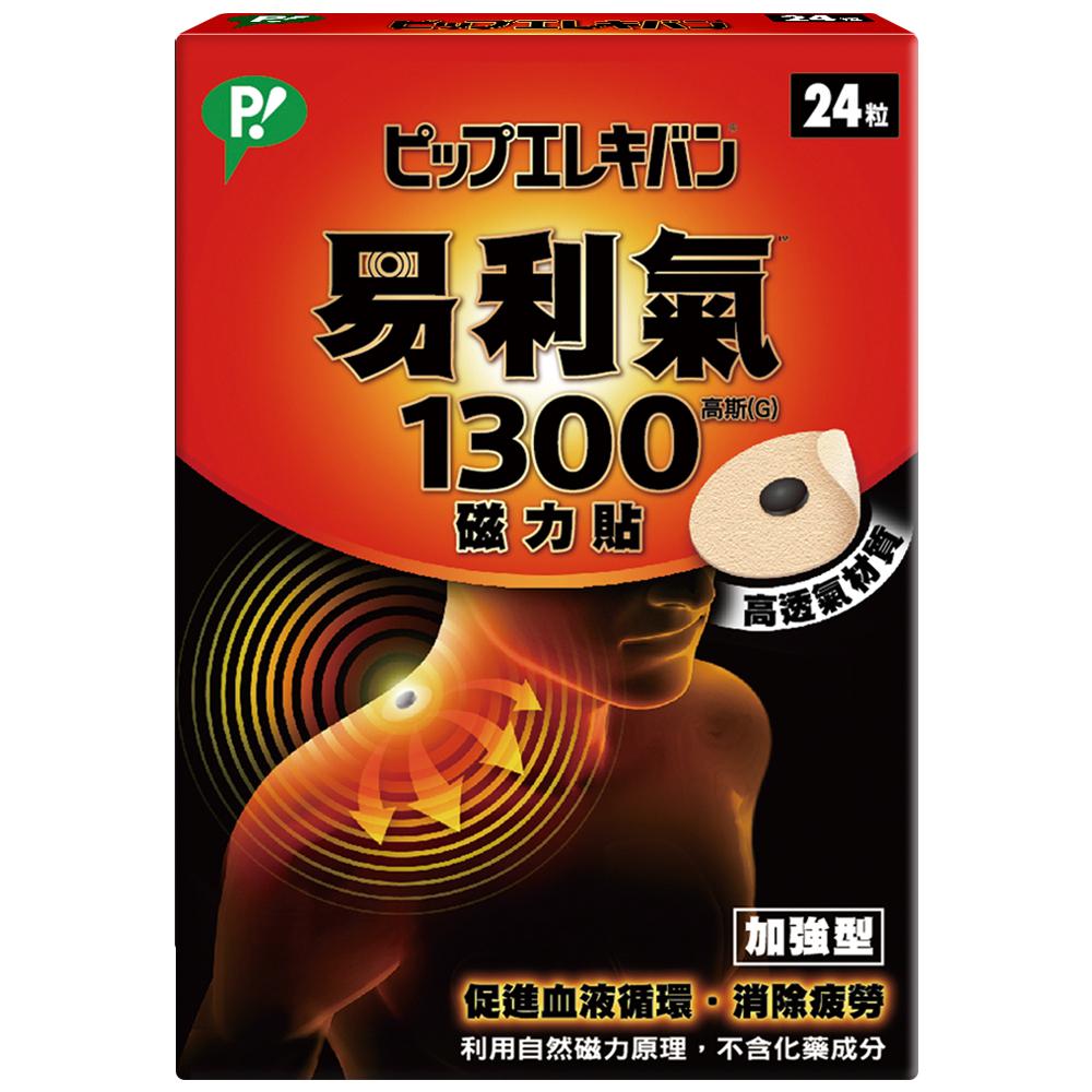 易利氣 磁力貼 加強型-1300高斯(24粒/盒)