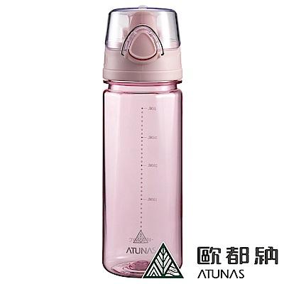 【ATUNAS 歐都納】Tritan抗摔耐撞 彈壓式瓶蓋水壺 A-K1601 淺粉紅