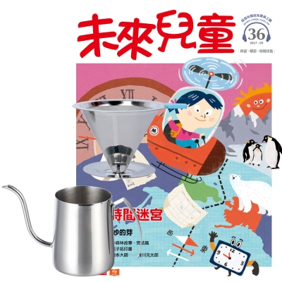 未來兒童 (1年12期) 贈 304不鏽鋼手沖咖啡2件組