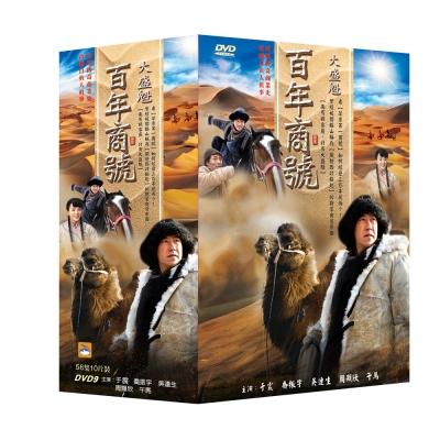 百年商號 大盛魁DVD