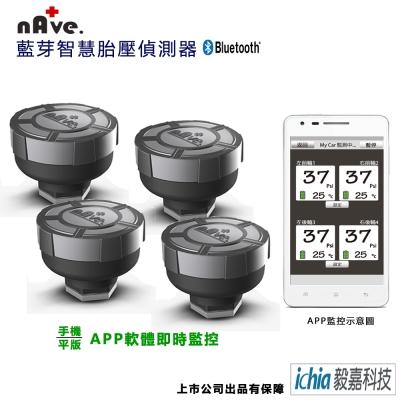 【nAve】全藍芽胎壓偵測器(手機監測)-汽車版-急速配